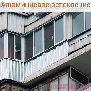 Остекление балконов п-44. с монтажем под ключ!.