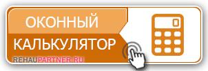 Онлайн калькулятор окон ПВХ