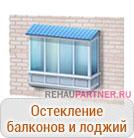 Алюминиевые балконы Provedal