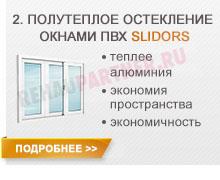 Раздвижное остекление балкона Slidors