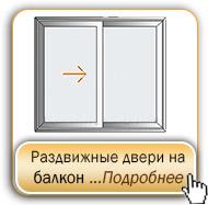 Двери на балкон