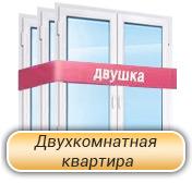 Окна для двухкомнатной квартиры