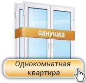 Окна для однокомнатной квартиры