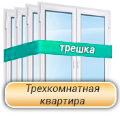 Окна для трехкомнатной квартиры