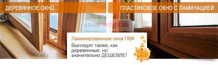 Деревянные и ламинированные окна в Москве