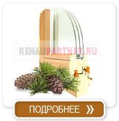 Окна из сосны в Москве