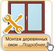 Монтаж деревянных окон