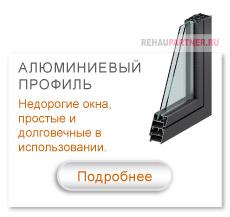 Глухое алюминиевое окно