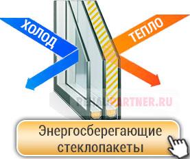Описание энергосберегающего стеклопакета