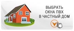 Выбрать окна ПВХ в частный дом