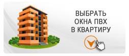 Выбрать окна ПВХ в квартиру
