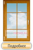 Окна с раскладкой