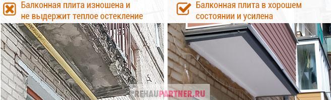 Монтаж окон на балконе