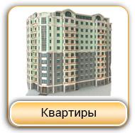 Остекление квартир