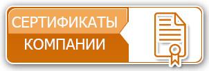 Сертификаты компании-производителя пластиковых окон