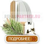 Окна из сосны для бани