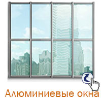 Алюминиевые окна в дом из бревна