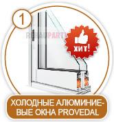Алюминиевые окна для террасы
