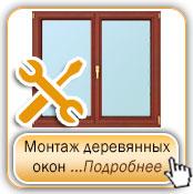 Подробнее про установку деревянных окон