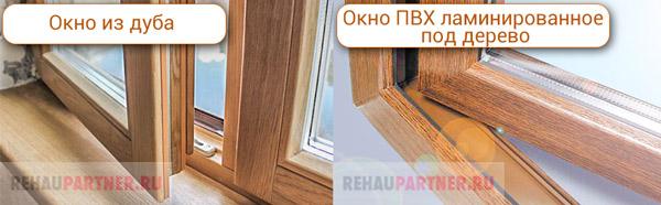 Окна из массива дуба или ламинированные ПВХ