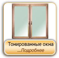 Тонированные стеклопакеты