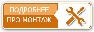 Установка окон в Московской области