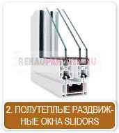Пластиковые раздвижные окна