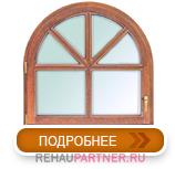 Окна сложной формы