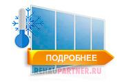Остекление балконов и лоджий в Коломне