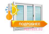 Остекление балконов в Коломне