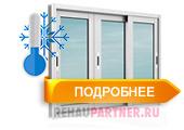 Застеклить балкон в Красногорске