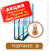 Энергосберегающие окна в Москве