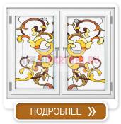 Витражные окна в Москве