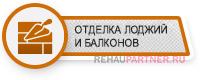 Отделка балконов в Подольске