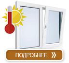 Теплые окна в Воскресенске