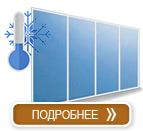 Безрамные окна в Звенигороде