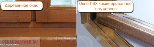 Окна деревянные и ламинированные пластиковые