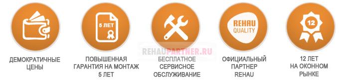 Преимущества компании REHAUpartner