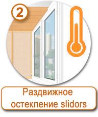 Раздвижное остекление балкона П-3