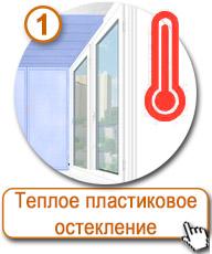 Пластиковое остекление балкона серия П-44