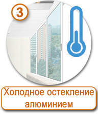 Холодное остекление балконов в хрущевке