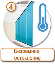 Безрамные системы остекления балконов и лоджий