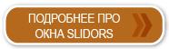 Подробнее про окна Slidors