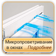 Окно для трехкомнатной квартиры