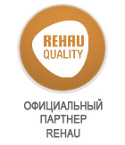 Официальный партнер Rehau