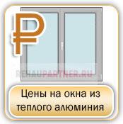 Цены на окна из теплого алюминия