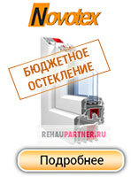 Окна Novotex
