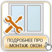 Монтаж окон