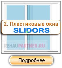 Раздвижные окна из ПВХ