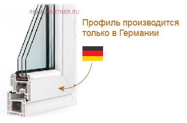 Производится только в Германии